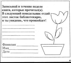 Библиографическая закладка образец